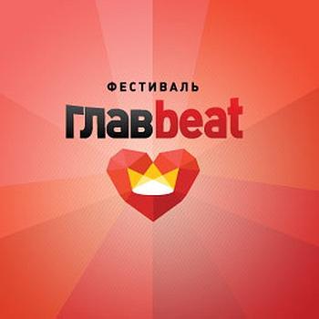В клубе ГлавClub пройдёт очередной фестиваль ГлавBeat