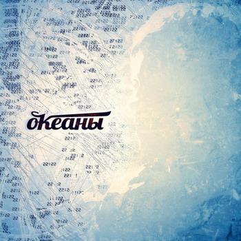 Группа Океаны выпустила новый сингл  22:22