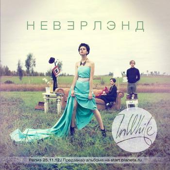Группа InWhite готовит дебютный альбом  Неверлэнд