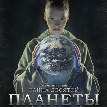 Точь-в-Точь стали автором саундтрека к фильму   Тайна десятой планеты