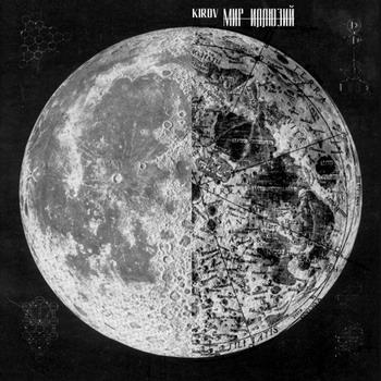 Группа Kirov презентовала альбом  Мир иллюзий  на русском языке