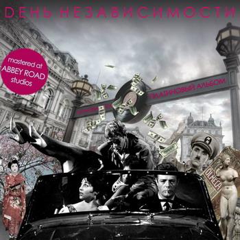 Dень независимости выпустили свой  Платиновый альбом