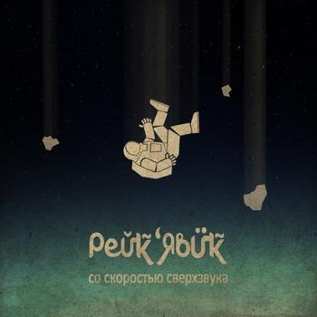 Группа Рейкьявик выпустила новый EP  Со скоростью сверхзвука