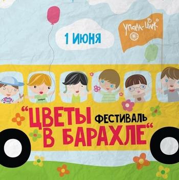 В Петербурге пройдёт специальная детская версия Cover Party -  Цветы в Барахле