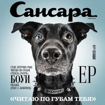 Сансара выпустила новый EP под названием  Боуи