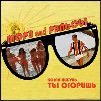 Морэ & Рэльсы возвращаются с микро-альбомом  Когда-нибудь ты сгоришь