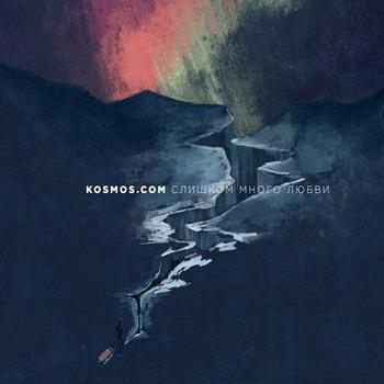 KOSMOS.COM опубликовали трек-лист и обложку своего нового альбома  Слишком много любви
