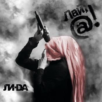 Линда готовит к выпуску русскоязычный альбом  Лай, @!