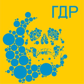 Группа ГДР презентует в Санкт-Петербурге свой новый альбом  Я здесь