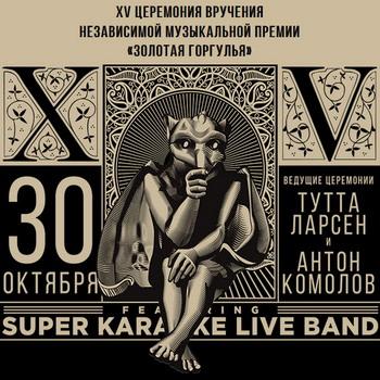 В Москве вручили независимую музыкальную премию  Золотая Горгулья  2014