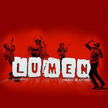 Lumen выступят в Санкт-Петербурге в рамках тура  Небо в огне