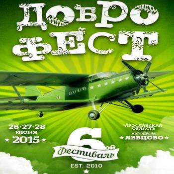 Фестиваль  Доброфест  2015  объявил первых участников