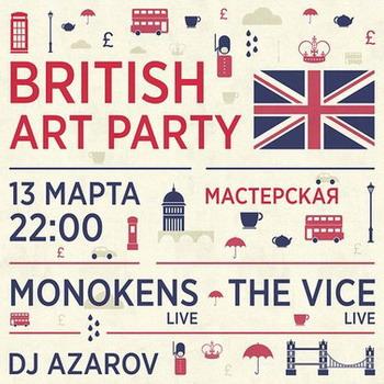 Культовая вечеринка  British Art Party  пройдет в клубе Мастерская