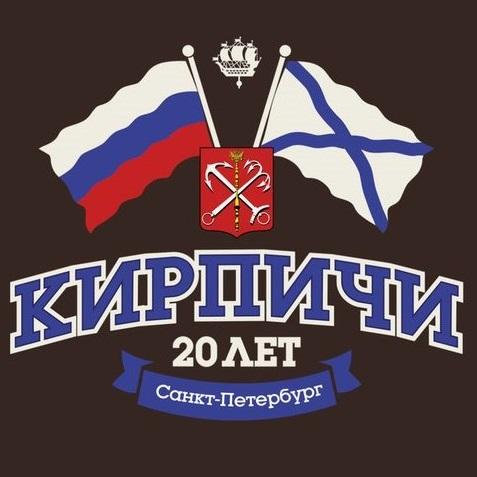 Группа Кирпичи отметит 20-летие коллектива концертами в Санкт-Петербурге и Москве
