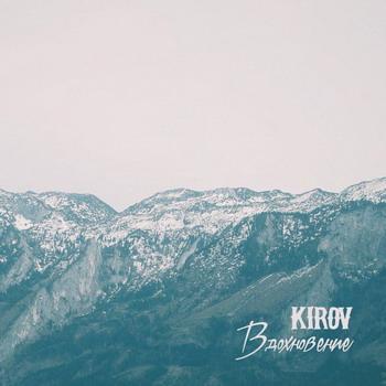 Kirov представили новый сингл  Вдохновение , записанный с Евгением Федоровым