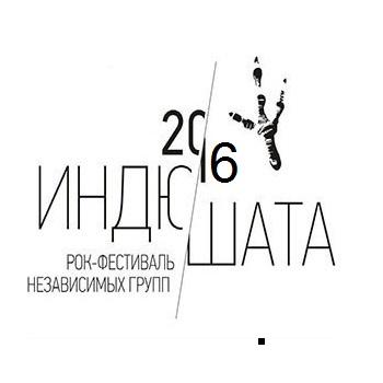 Начался прием заявок на фестиваль  Индюшата  2016
