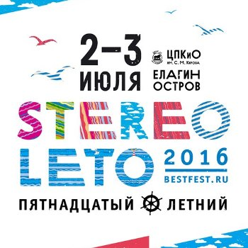 В Петербурге пройдет юбилейный музыкальный фестиваль  STEREOLETO  2016
